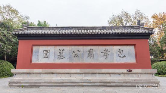 Judge Bao Tomb