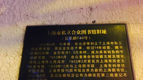 Shanghai Private Hezhong Library Former Site