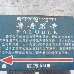 魯普岩寺用戶圖片
