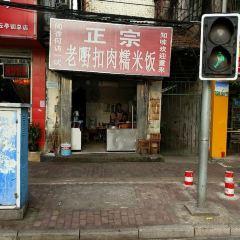 Lao Ye Kou Rou Nuo Mi Fan User Photo