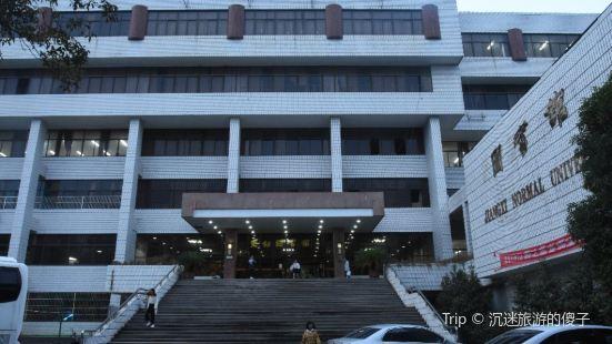 江西師範大學-圖書館
