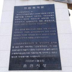 소양강처녀상 여행 사진