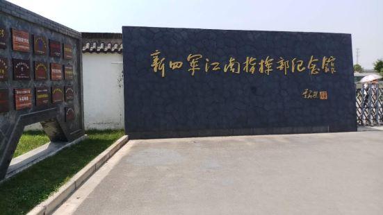 新四军江南指挥部旧址,位于江苏省溧阳市前马镇水西村,在中国革