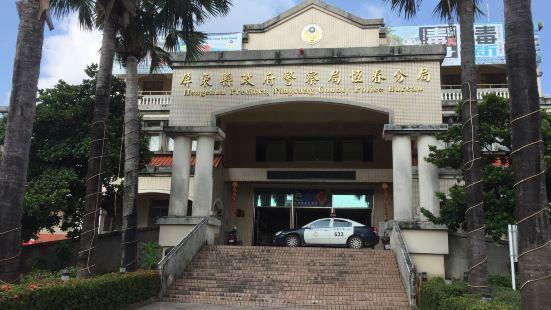 恒春警察局