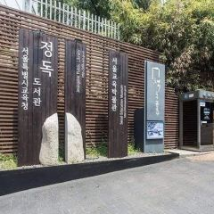 서울특별시교육청 정독도서관 여행 사진