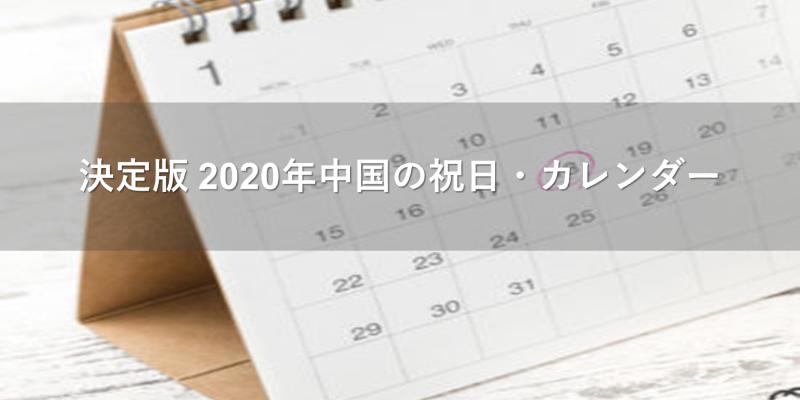 【決定版】2020年 中国の祝日・休みカレンダー