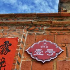 Lingyuan Temple (South Gate) User Photo
