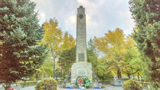 蘇聯紅軍烈士公園