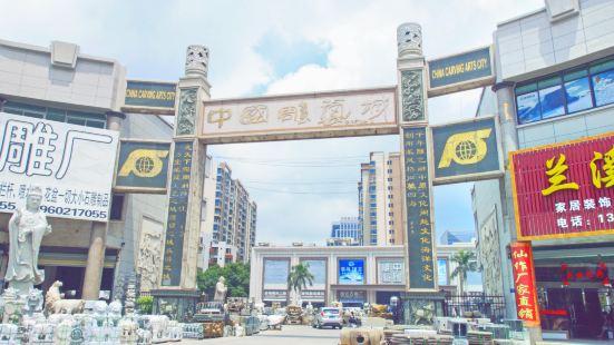 中國雕藝城