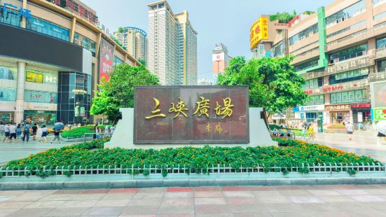 Three Gorges Plaza