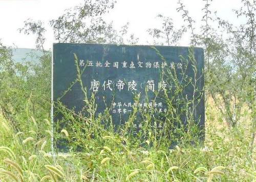Tangjianling