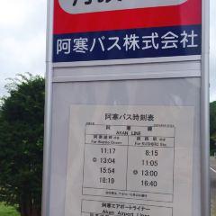 阿寒國際丹頂鶴中心用戶圖片