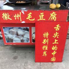 棠樾古鎮用戶圖片
