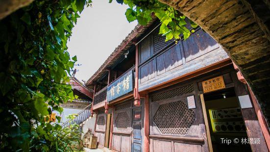 茶馬古道博物館