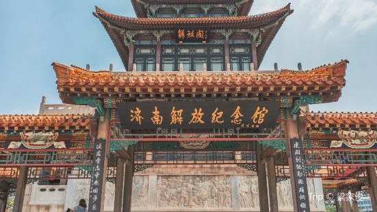 濟南解放紀念館