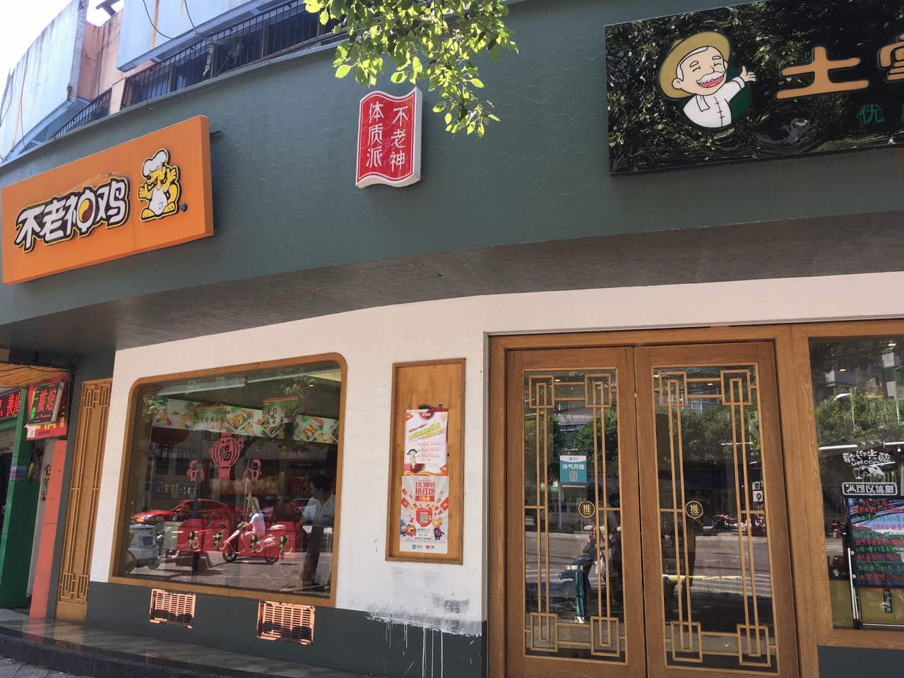 不老神雞(北門店)