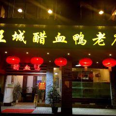 Wangcheng Cuxueya User Photo