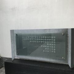 Zhoupu Gallery User Photo