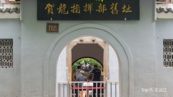 二十軍指揮部舊址
