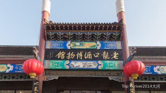 Laolongkou Wine Museum