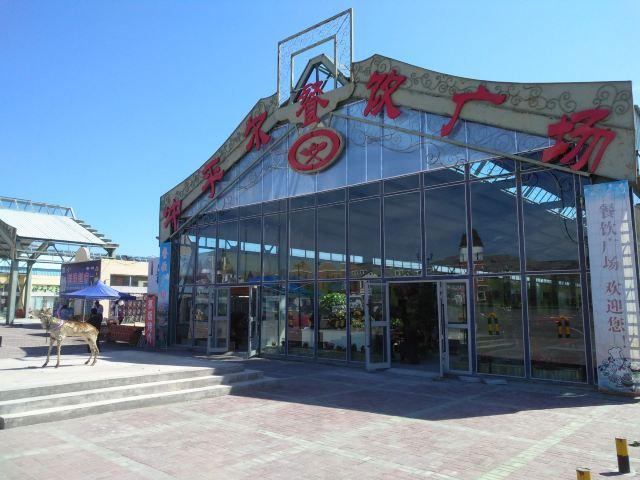 沖乎爾友誼峰餐飲廣場