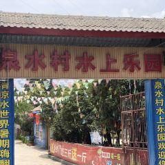 Quanshuicun Water Amusement Park 여행 사진