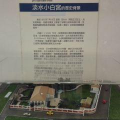 前清淡水關稅務司官邸(小白宮)用戶圖片