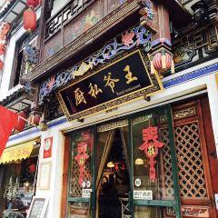 Da Li Mu Fu·Mu Wang Ye Si Chu·Yin ShiRestaurant User Photo