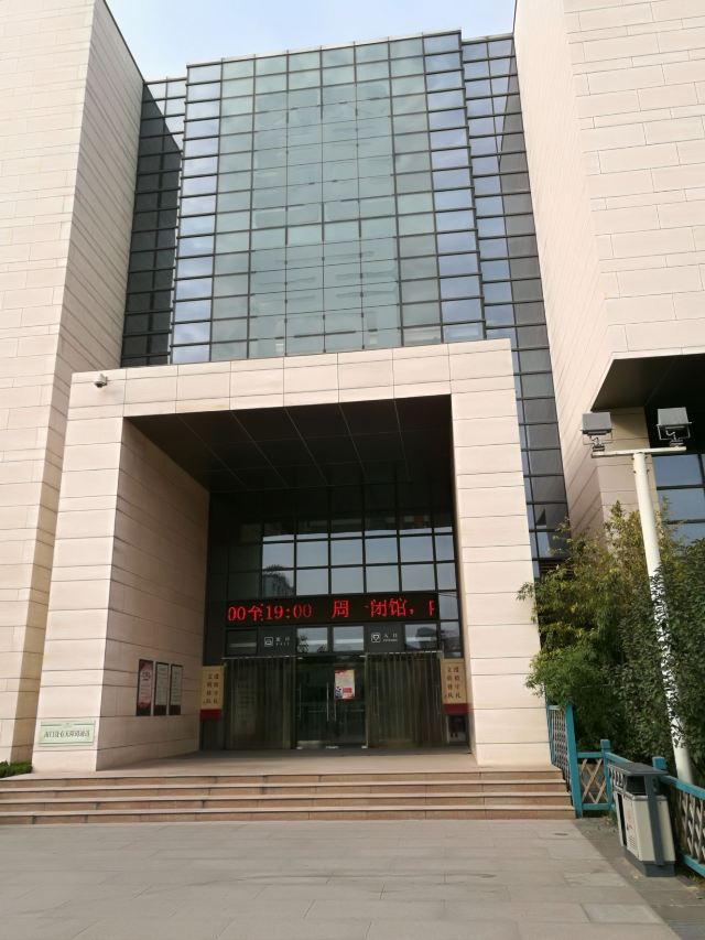 Hebei Library Service Office