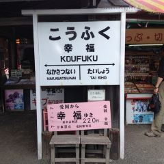 Kofuku Station User Photo