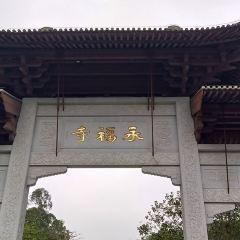 Yongfu Temple (Southeast Gate) User Photo