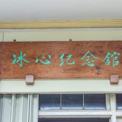 빙신기념관 여행 사진
