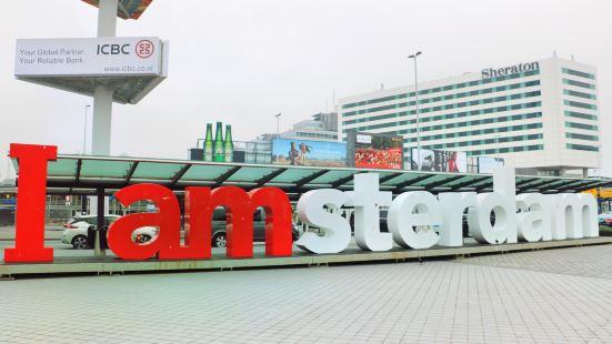 阿姆斯特丹史基浦機場公園