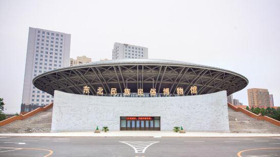 東北民族民俗博物館
