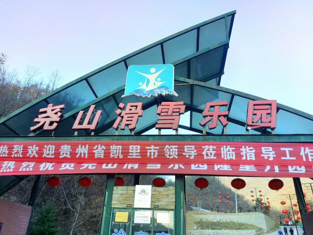 Yaoshan Ski Resort