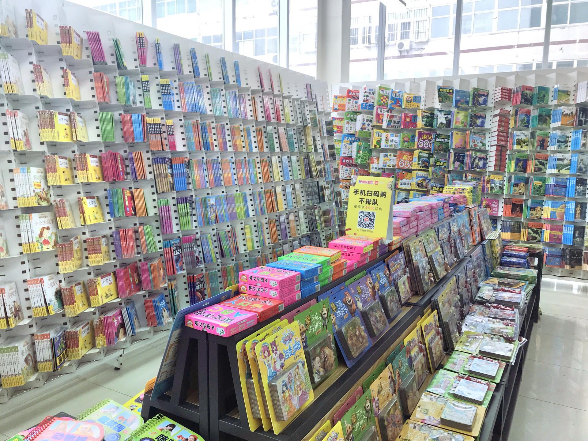 Liangping Bookstore