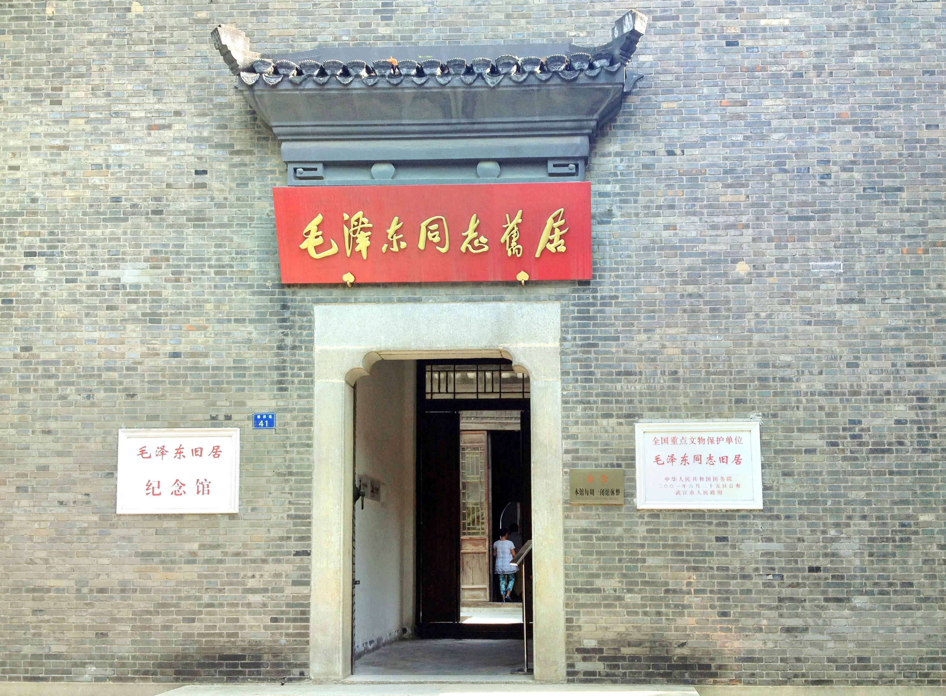 毛沢東同志旧居