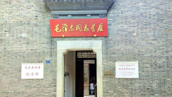 毛澤東同志舊居