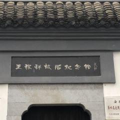 Chitan Ancient Tow User Photo