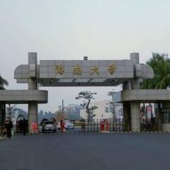 海南大學用戶圖片