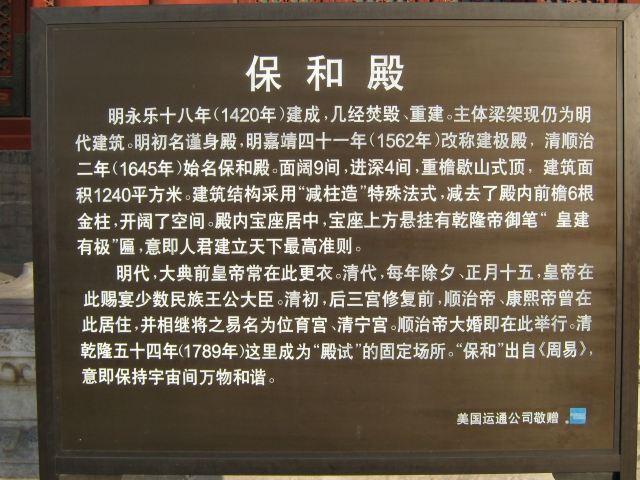 Hall of Preserving Harmony (Baohedian)