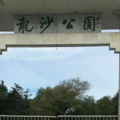 롱샤공원 여행 사진