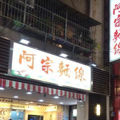 Azong Mianxian User Photo