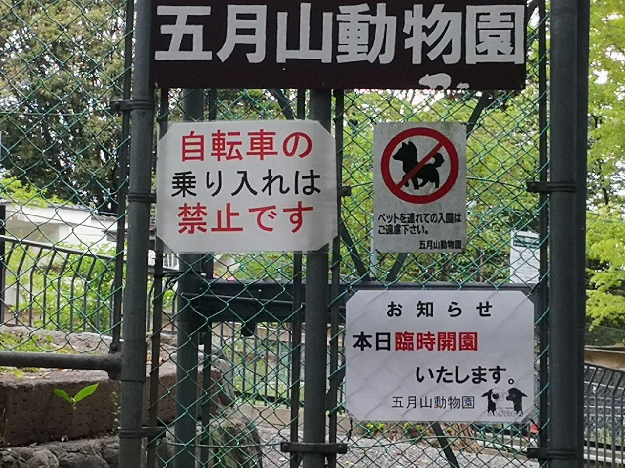 月 山 動物園 五