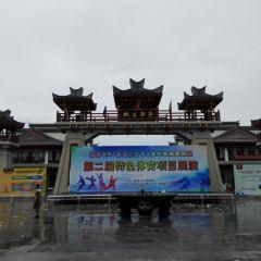 Fenghuangtaicun User Photo