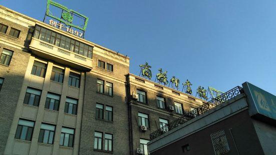 商務印書館涵芬樓