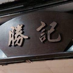 唐人街勝記用戶圖片