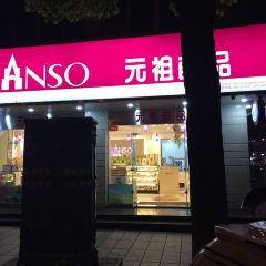 元祖食品(如皋店)用戶圖片