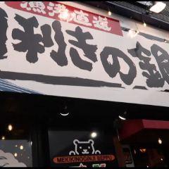 目利きの銀次(別府東口駅前店)用戶圖片