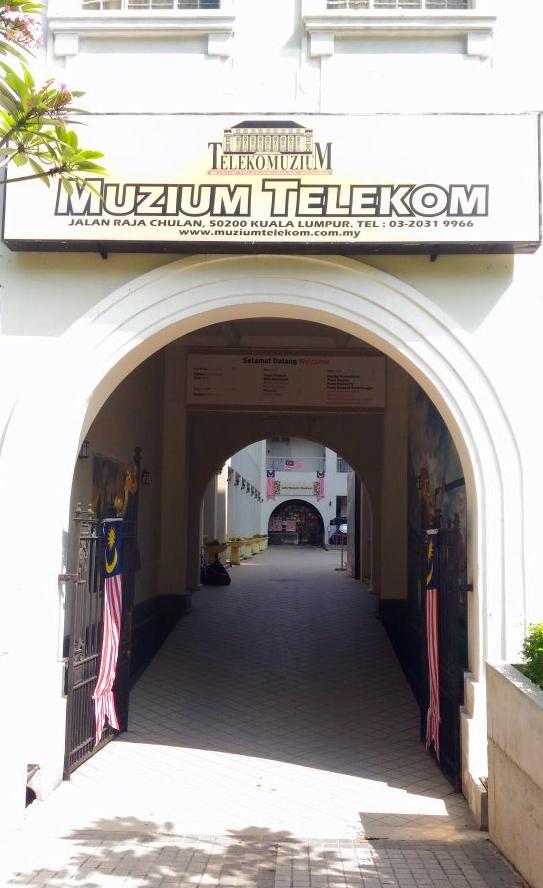 電信博物館